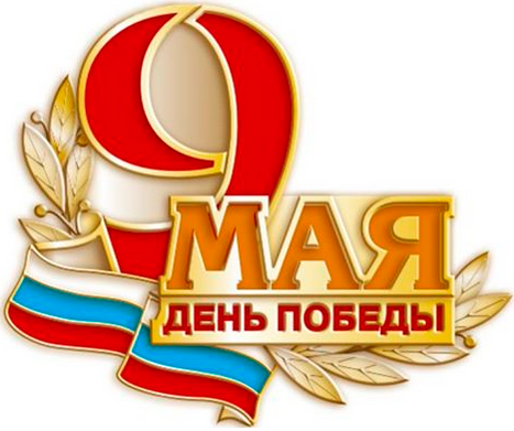 victory-day-2016.png