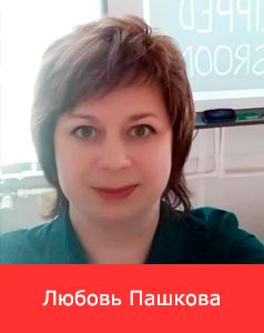 speakers_Lubov Pashkova.png