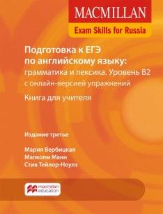 Macmillan Exam Skills for Russia: Подготовка к ЕГЭ по английскому языку:  грамматика и лексика. Уровень В2. Книга для учителя